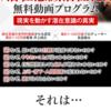 *号外 *NHKにも取材された!