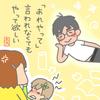 育児あるある絵日記【028】 ママの代わりにならないパパ