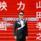 【あらすじ・感想】「山田孝之のカンヌ映画祭」が凄い 第11話 芦田愛菜 決断する