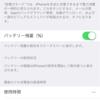 iOS10にアップデートしてみた結果wwww