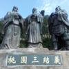 中国旅行 8.三国志の旅 綿陽市 富楽山公園 富楽堂