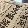 がん治療と仕事(東京新聞)