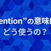 """""""mention""""ってどう使うの?その意味や""""say""""との違いを徹底解説!"""