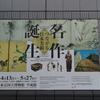【東博】 名作誕生 つながる日本美術