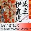 【2016年読破本203】女城主・井伊直虎 (PHP文庫)