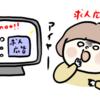 Wi-Fiって恐ろしい!!