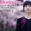 【日本映画】「四月の永い夢〔2018〕」ってなんだ?