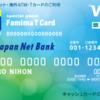 【デビットカード】Tポイント貯めるならジャパンネット銀行のファミマTカードが良いかも!