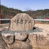 【写真】スナップショット(2018/3/17)但東ダムその1