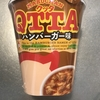 QTTA(クッタ) ハンバーガー味について実食と評価してみた!
