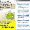 そうか、私が知らなかっただけなんだ~『ビジュアル マーケティング・フレームワーク』原尻淳一氏(2016)