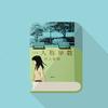 """村上春樹さんの自伝風""""世にも奇妙な物語""""的短編集『一人称単数 / 村上 春樹』はこんな本!"""