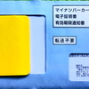マイナンバーカード・電子証明書有効期限通知書キター