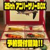 【quiet funk】25周年記念アイテム「25th アニバーサリーBOX」通販予約受付開始!