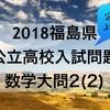 【数学過去問を解き方と考え方とともに解説】2018福島県公立高校入試問題~大問2(2)「2乗に比例する関数」~