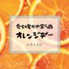 4月14日は『オレンジデー』愛を確かめ合う日