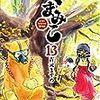 吉元ますめ先生『くまみこ』13巻 KADOKAWA 感想。