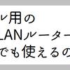 無線LAN設置できない問題を解決した