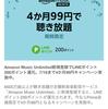 【200LINEポイントGET】LINEショッピング経由でAmazon Music Unlimitedに新規登録するとLINEポイントがもらえる
