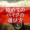 【目的別】初めてのバイクの選び方【初心者向け】