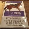 「UX戦略」を読むと、ビジネスの世界とデザインの世界がすごいスピードで融合していっているのを肌で感じれる。