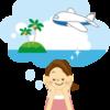 子連れ海外旅行、格安ツアーよりマイル利用が圧倒的にお得な理由