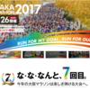 大阪マラソン、公式ガイドブックがダウンロード可能!!