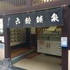 東京・池之端にある、六龍鉱泉に行ってきました!《銭湯めぐりシリーズ #8》