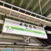 【2020.08 米沢旅行記②】米沢駅へ到着!お宿へ移動〜!