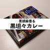 【食べログ高評価?】黒胡麻香る黒坦々カレーは中華とカレーのハイブリットカレー