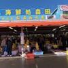 那珂湊おさかな市場が茨城観光のランチに最適すぎる!駐車場や所要時間は??