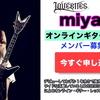 miyakoオンライン・ギター・レッスン