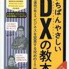 【書評・要約】DXとは?初心者向けのわかりやすい本『いちばんやさしいDXの教本』