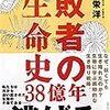 武田鉄矢・今朝の三枚おろし2019年ネタ元一覧