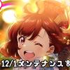 【ナナシス】12/1メンテナンスまとめ!ハルのGとキョーコ初Pが追加されるぞ!