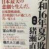 【読書】昭和16年夏の敗戦
