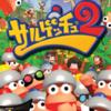 #525 『ラストバトル(けっせん!スペクター)』(葉山宏治/サルゲッチュ2/PS2)