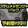 【DSTYLE】青木大介プロのオカッパリノウハウを詰め込んだオカッパリバッグ2019年モデル「システムメッセンジャーバッグ 」通販予約受付中!