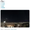 【地震雲】11月19日~20日にかけて日本各地で『地震雲』の投稿が相次ぐ!中には『竜巻形』・『断層形』と見られる雲も!『トカラの法則』では日本のどこかで震度6以上の地震が発生!?南海トラフ地震などの巨大地震に要注意!