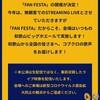 コブクロ  2021 FAN FESTA KOBUKURO 「FAN FESTA」 の開催が決定! 2021年5月22日(土)