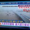 岐阜県観光大使の呼びかけ~ついに大雨特別警報発令~