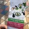 テーブルウェア・フェスティバル2020に行ってきました