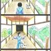 『ほら、ここにも猫』・第62話 「長袴」