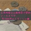 公共料金は口座振替で年1800円節約☆