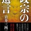 岩井三四二『政宗の遺言』