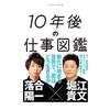 堀江貴文(著)、落合陽一(著)「10年後の仕事図鑑」から考えること②