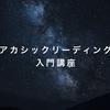 【アカシックレコード】地球の歴史と真実。私たちのルーツは?
