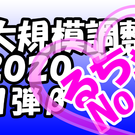 【Fujitter192β】大規模調整2020第一弾β「るちゃNo.1」