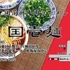【オススメ5店】上野・御徒町・浅草(東京)にあるラーメンが人気のお店