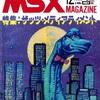 【1985年】【12月号】MSX magazine 1985.12